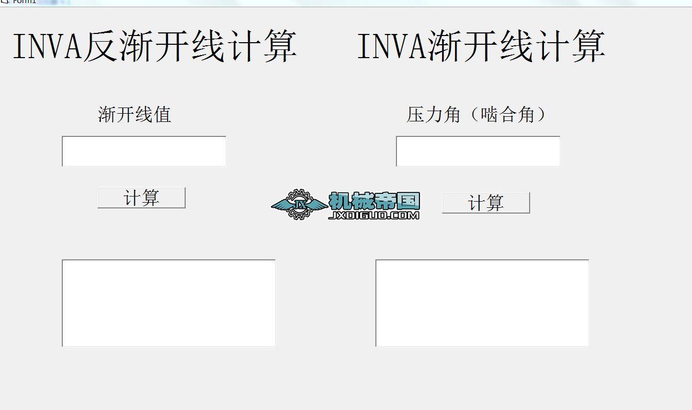 渐开线INV计算