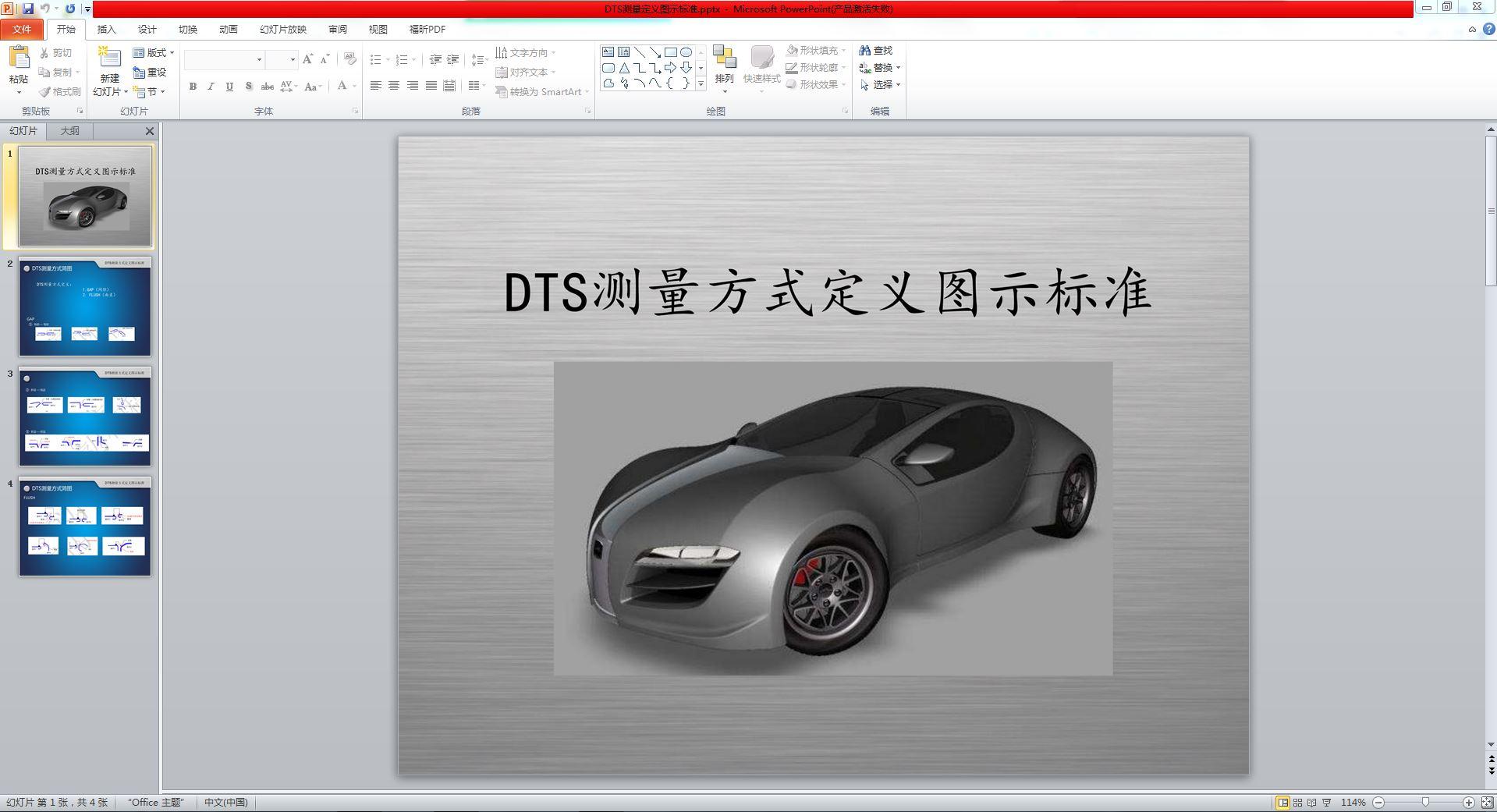 DTS测量定义图示标准