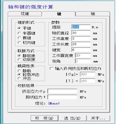 轴和键强度计算软件