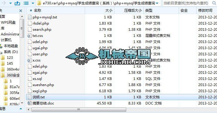 php+mysql学生成绩查询(系统)