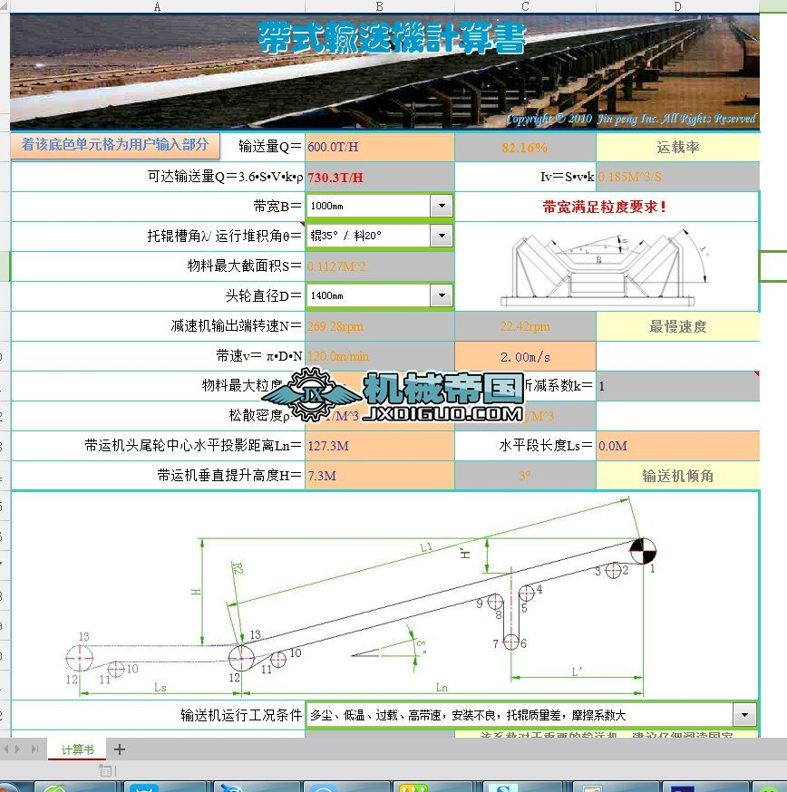 带式输送机选型设计计算