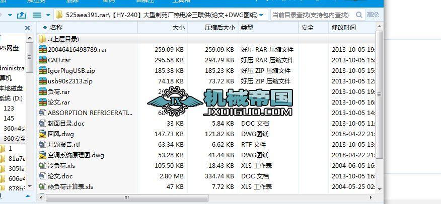 【HY-240】大型制药厂热电冷三联供(论文+DWG图纸)