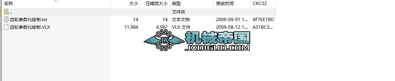 齿轮VLX