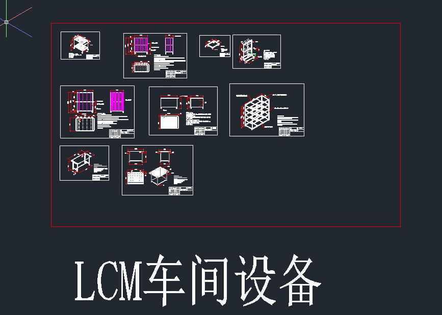 LCM车间设备一批