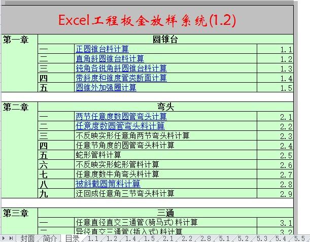 Excel工程板金放样系统(1.2)