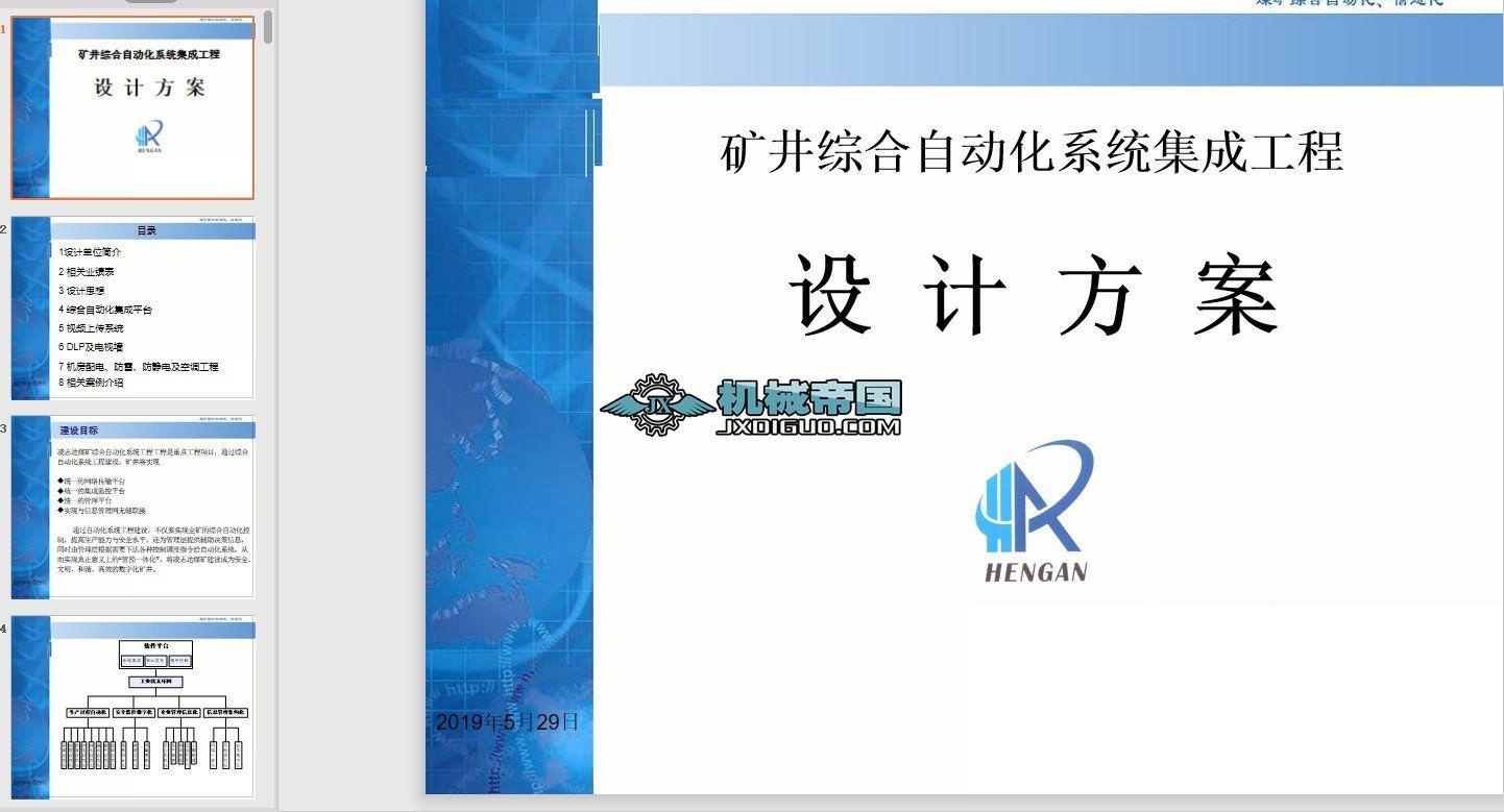 矿井综合自动化系统集成工程