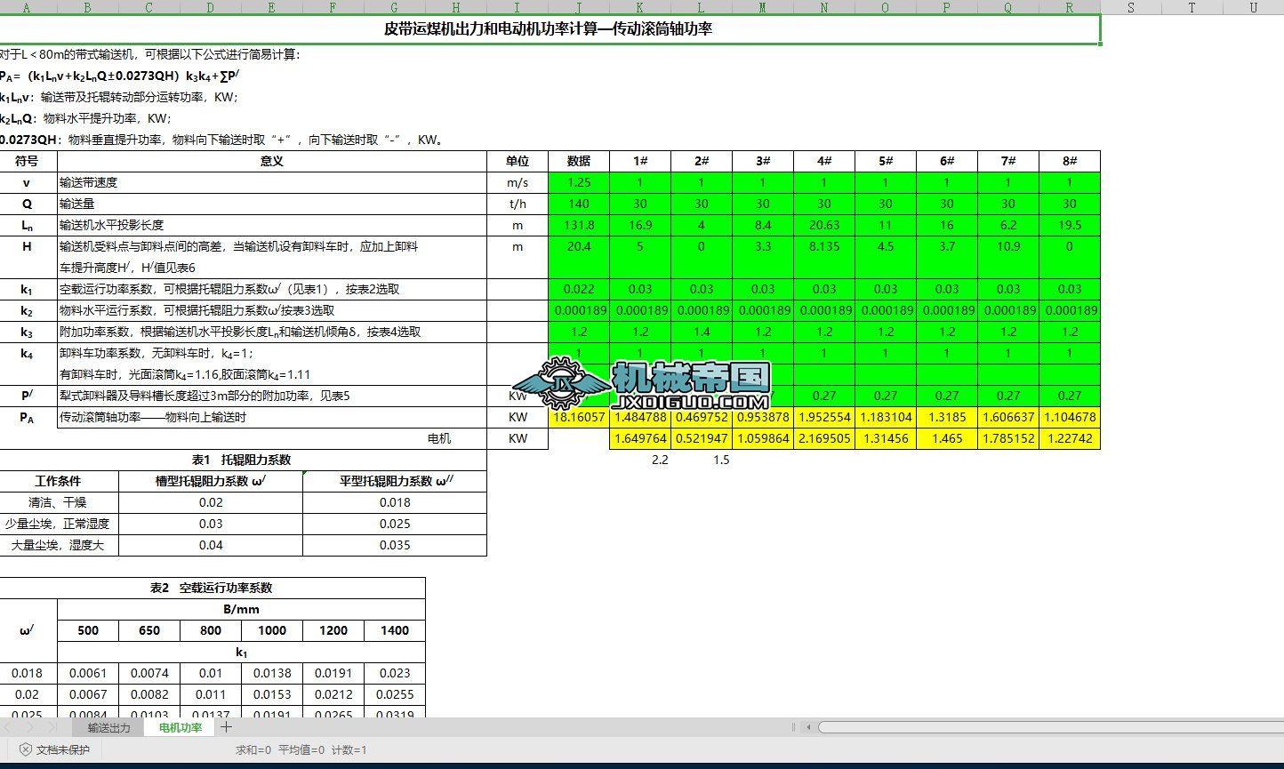 皮带运煤机功率计算