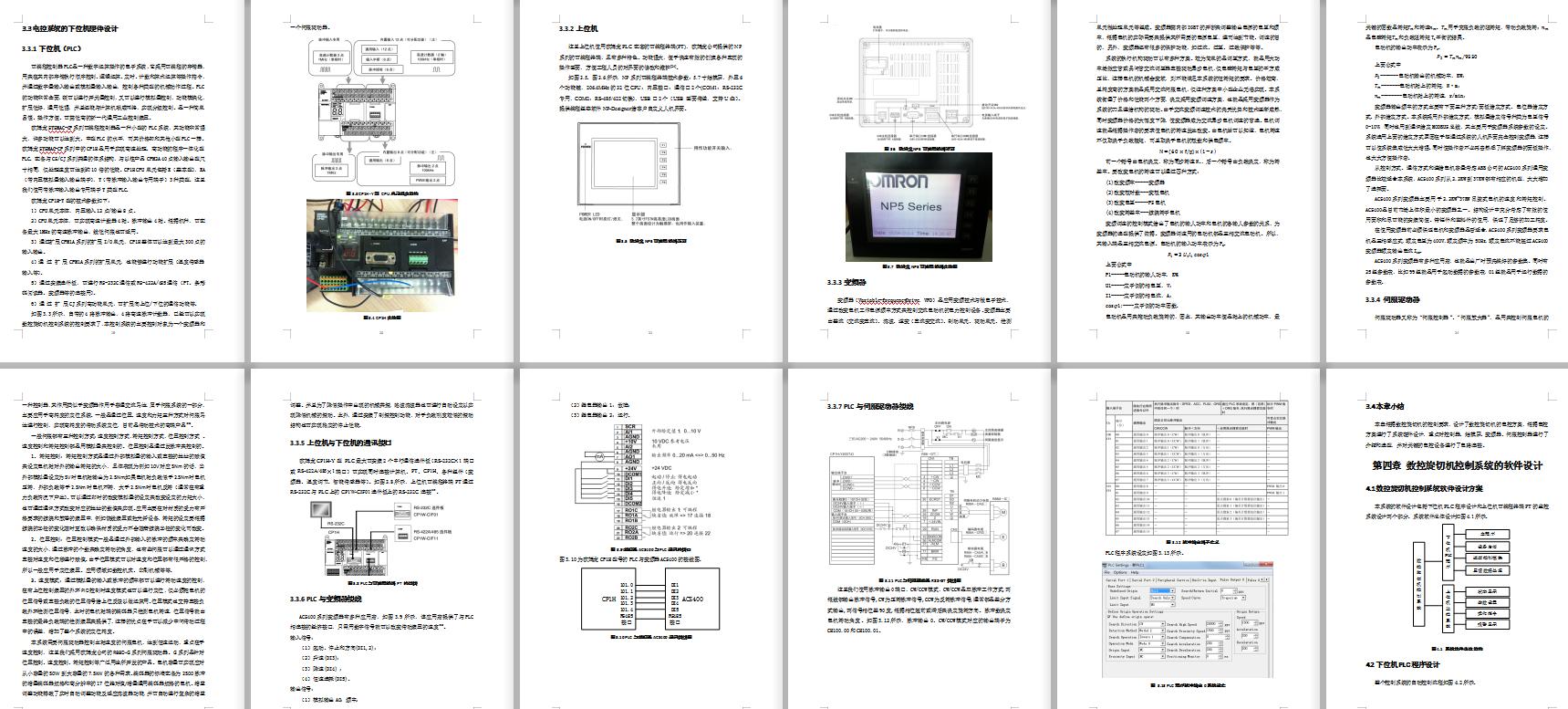 数控旋切机控制系统设计