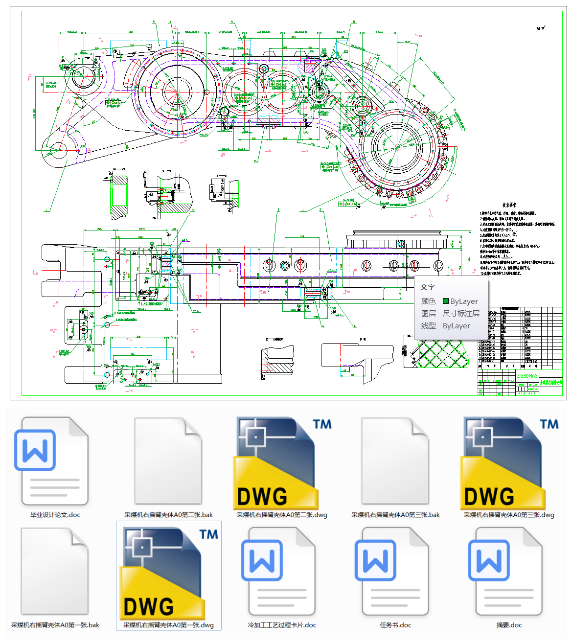 工艺-MG250591-WD型采煤机右摇臂壳体的加工工艺规程及数控编程