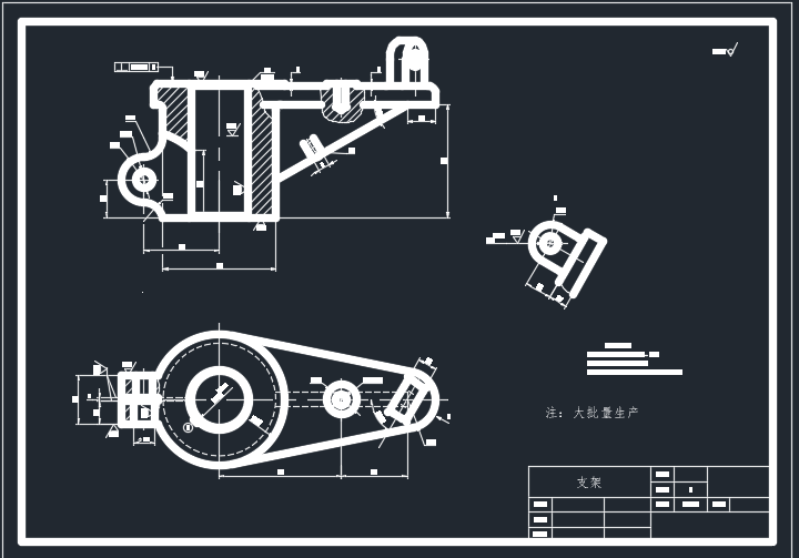 支架工艺规程及其钻、铰ф8孔的夹具设计