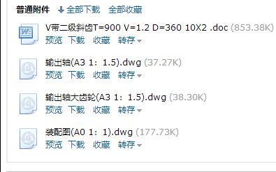 V带二级斜齿T=900 V=1.2 D=360 10X2