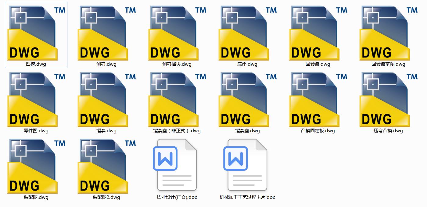 回转盘工艺规程设计及镗孔工序夹具设计(论文+DWG图纸)