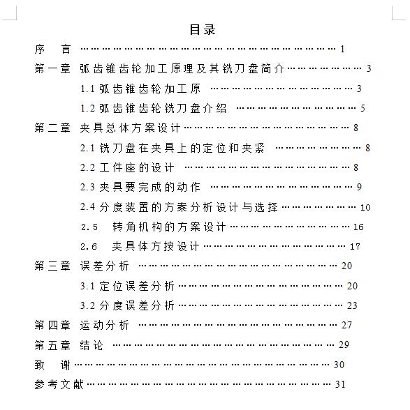 弧齿锥齿轮盘铣刀刃磨夹具设计(论文+DWG图纸)