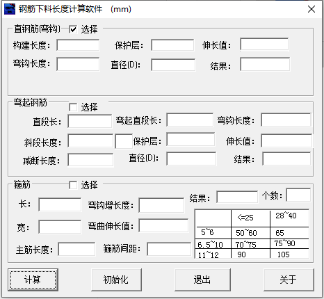 钢筋下料长度计算器 1.1