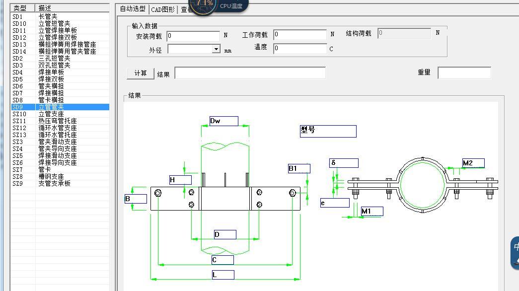 支吊架零部件选型软件