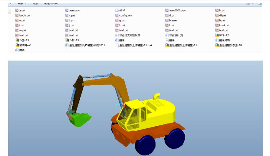 液压挖掘机反铲装置(cad+proe三维+设计书